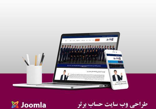 طراحی وب سایت حساب برتر