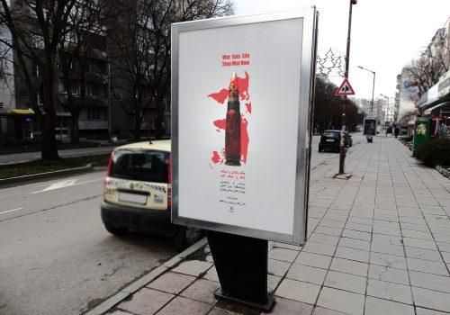 پوستر ضد جنگ