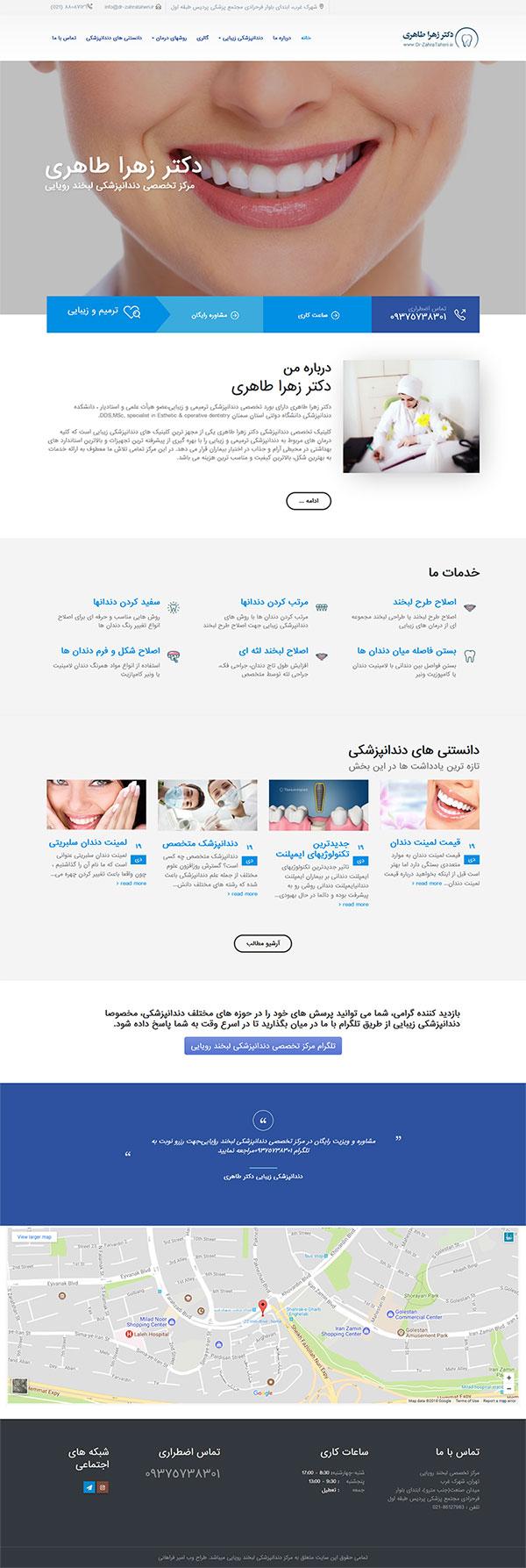 طراحی سایت دندانپزشکی مرکز تخصصی لبخند رویایی دکتر زهرا طاهری