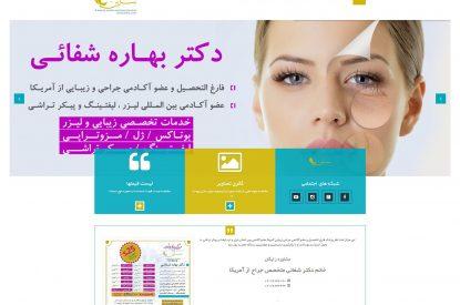 طراحی قالب سایت کلینیک زیبایی سلین