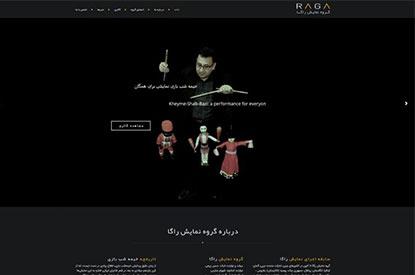 طراحی سایت گروه هنری راگا