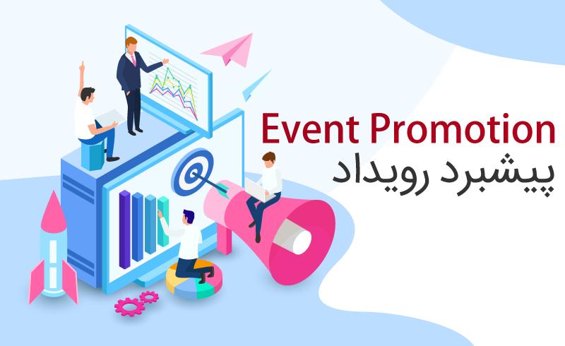 معرفی ابزارهای تبلیغاتی برای پیشبرد یک رویداد