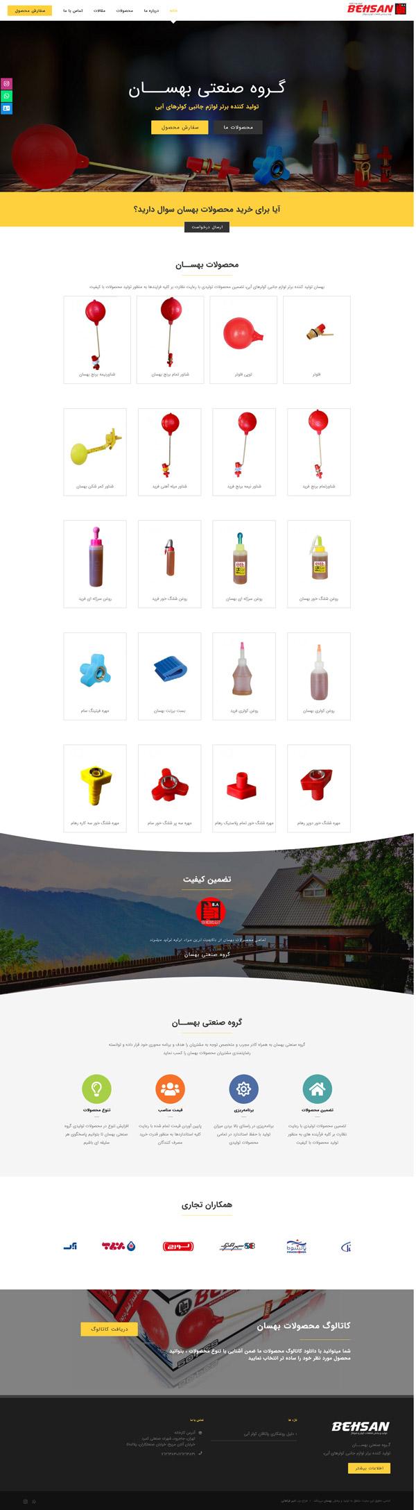 طراح سایت امیر فراهانی