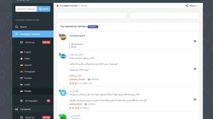جستجو و سرچ در کانالهای تلگرام