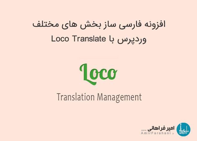 افزونه ترجمه وردپرس Loco Translate