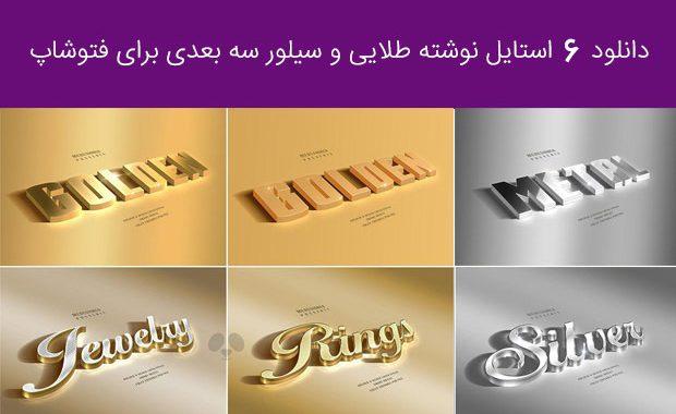دانلود 6 استایل نوشته طلایی و سیلور سه بعدی