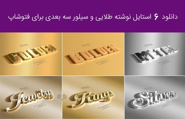 دانلود ۶ استایل نوشته طلایی و سیلور سه بعدی