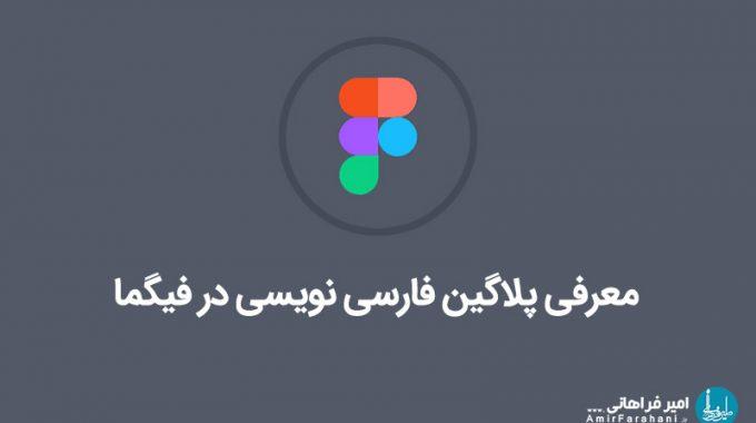 حل مشکل تایپ فارسی Rtl در فیگما