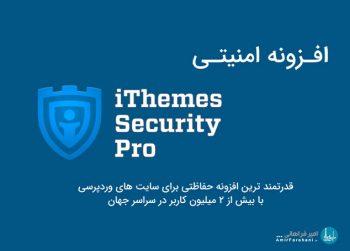 افزونه امنیتی وردپرس Security Pro