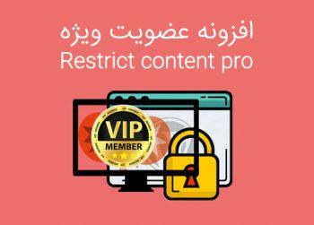 دانلود رایگان افزونه عضویت ویژه Restrict Content Pro برای وردپرس
